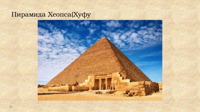 Пирамида Хеопса(Хуфу