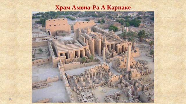 Храм Амона-Ра А Карнаке
