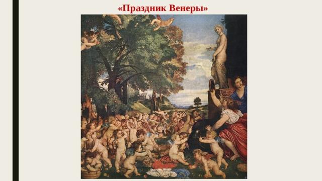 «Праздник Венеры»