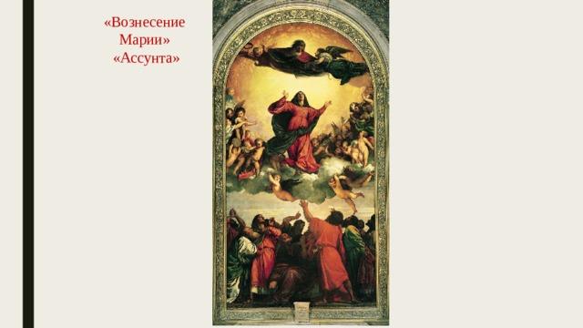 «Вознесение Марии»  «Ассунта»