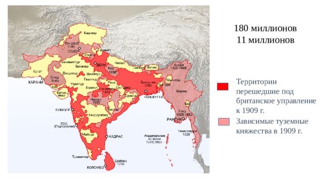 Зависимые туземные княжества в 1909 г. Территории перешедшие под британское управление к 1909 г. 180 миллионов  11 миллионов