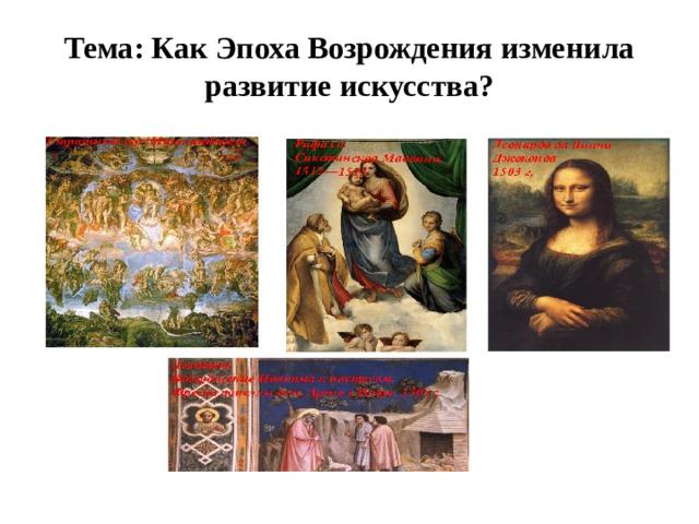 Тема: Как Эпоха Возрождения изменила развитие искусства?