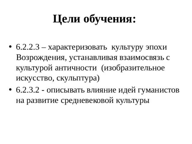 Цели обучения: