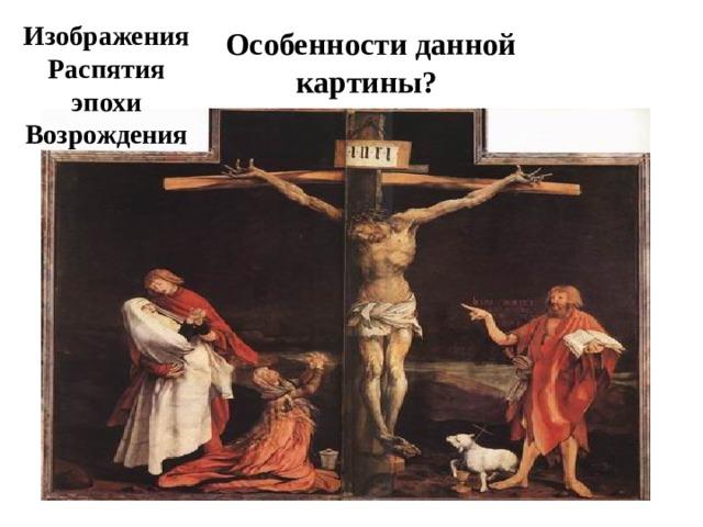Изображения Распятия эпохи Возрождения Особенности данной картины?