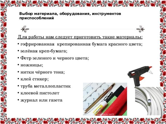 Выбор материала, оборудования, инструментов приспособлений   Для работы нам следует приготовить такие материалы: