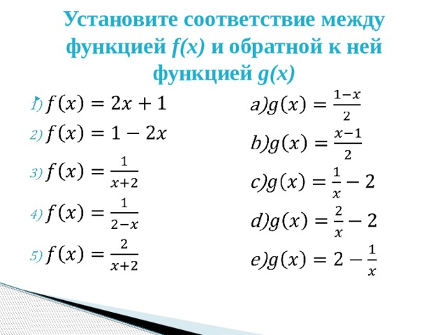 Установите соответствие между функцией f(x) и обратной к ней функцией g(x)