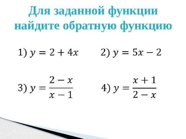 Для заданной функции найдите обратную функцию
