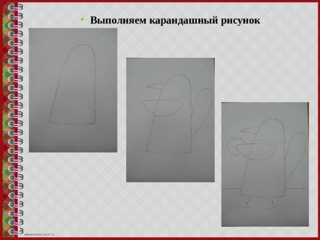 Выполняем карандашный рисунок