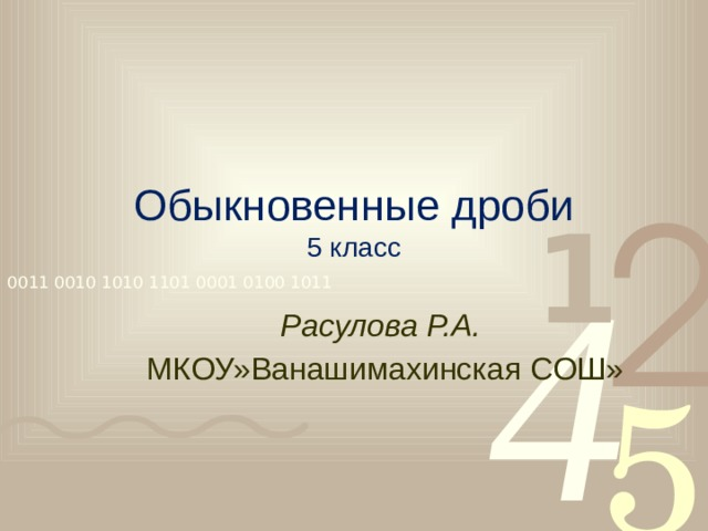 Обыкновенные дроби  5 класс Расулова Р.А.  МКОУ»Ванашимахинская СОШ»