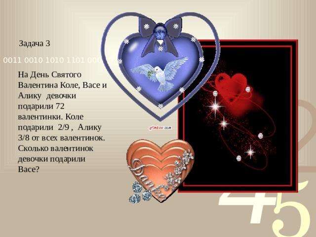 Задача 3 На День Святого Валентина Коле, Васе и Алику девочки подарили 72 валентинки. Коле подарили 2/9 , Алику 3/8 от всех валентинок. Сколько валентинок девочки подарили Васе?