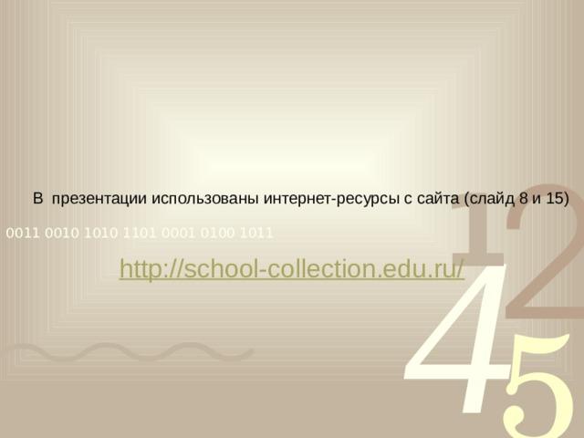В презентации использованы интернет-ресурсы с сайта (слайд 8 и 15) http://school-collection.edu.ru/
