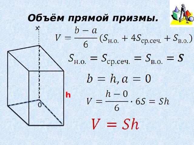 Объём прямой призмы. х h 0