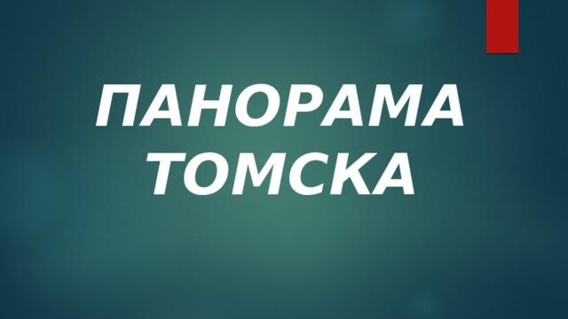 ПАНОРАМА ТОМСКА