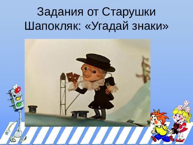 Задания от Старушки Шапокляк: «Угадай знаки»