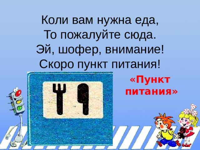 Коли вам нужна еда,  То пожалуйте сюда.  Эй, шофер, внимание!  Скоро пункт питания!   «Пункт питания»