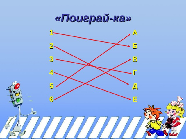 «Поиграй-ка» 1 2 А 3 Б 4 В Г 5 Д 6 Е