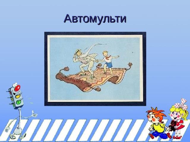 Автомульти