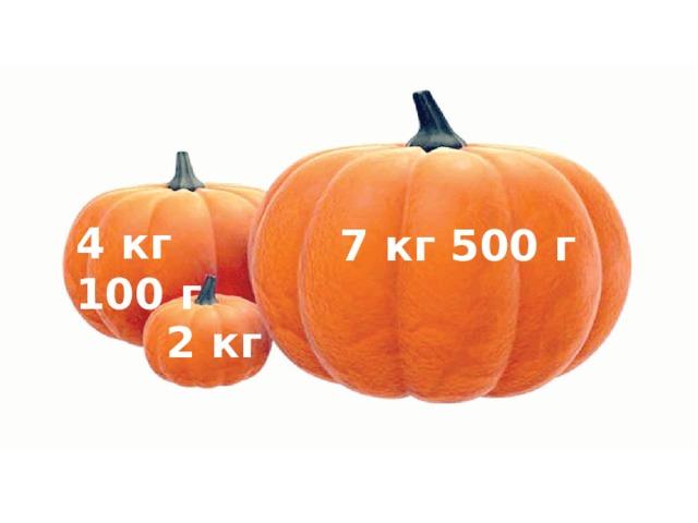 4 кг 100 г 7 кг 500 г 2 кг