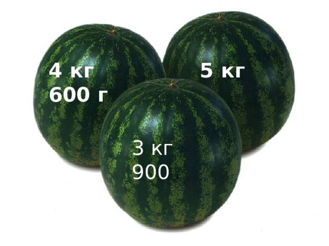 4 кг 600 г 5 кг 3 кг 900 г