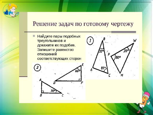Урок признаки подобия треугольников решение задач олимпиадные задачи с решениями и ответами