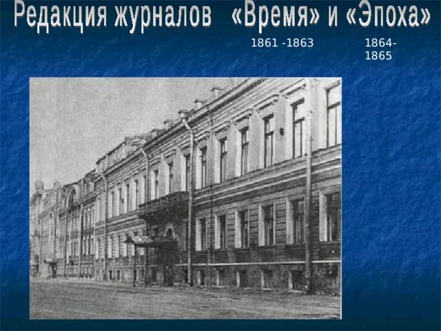 1861 -1863 1864-1865