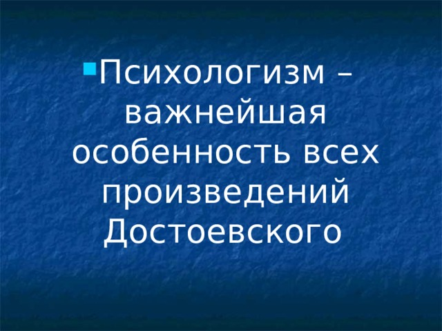 Психологизм – важнейшая особенность всех произведений Достоевского