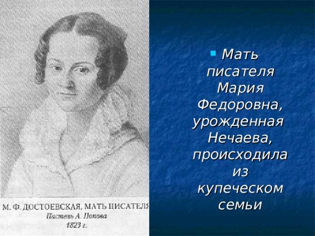 Мать писателя Мария Федоровна, урожденная Нечаева, происходила из купеческом семьи