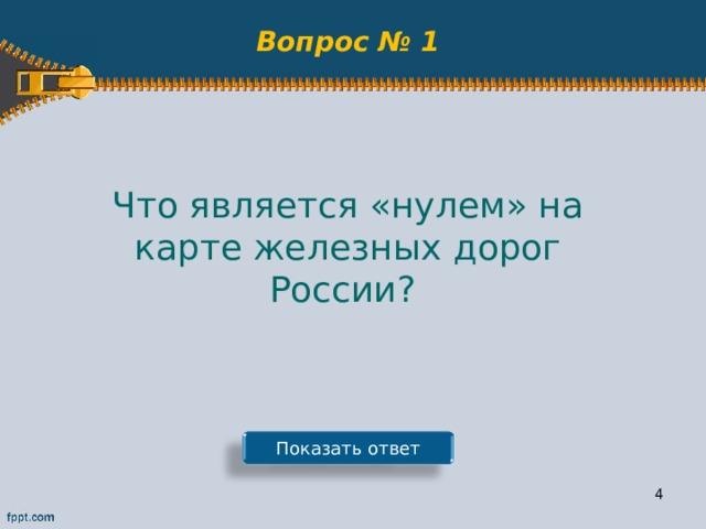 Вопрос № 1 Что является «нулем» на карте железных дорог России? Показать ответ 3