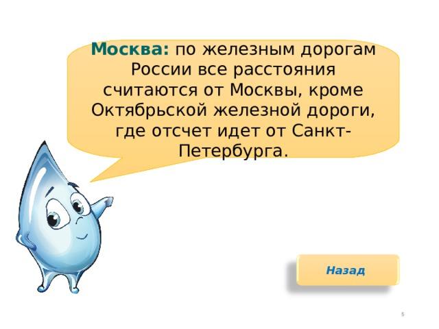 Москва: по железным дорогам России все расстояния считаются от Москвы, кроме Октябрьской железной дороги, где отсчет идет от Санкт-Петербурга. Назад 4