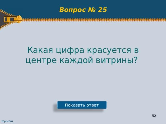 Вопрос № 25 Какая цифра красуется в центре каждой витрины? Показать ответ 51