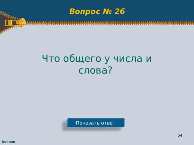 Вопрос № 26 Что общего у числа и слова? Показать ответ 53
