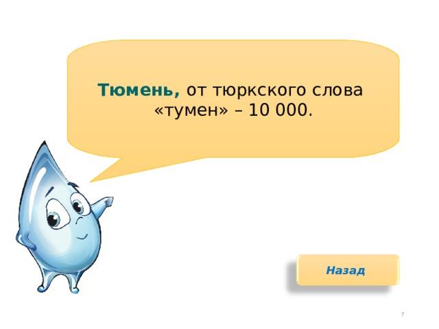 Тюмень, от тюркского слова «тумен» – 10 000. Назад 6