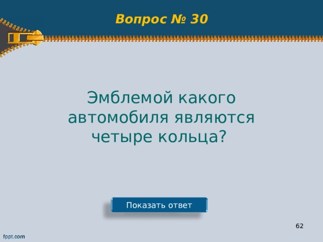 Вопрос № 30 Эмблемой какого автомобиля являются четыре кольца? Показать ответ 61