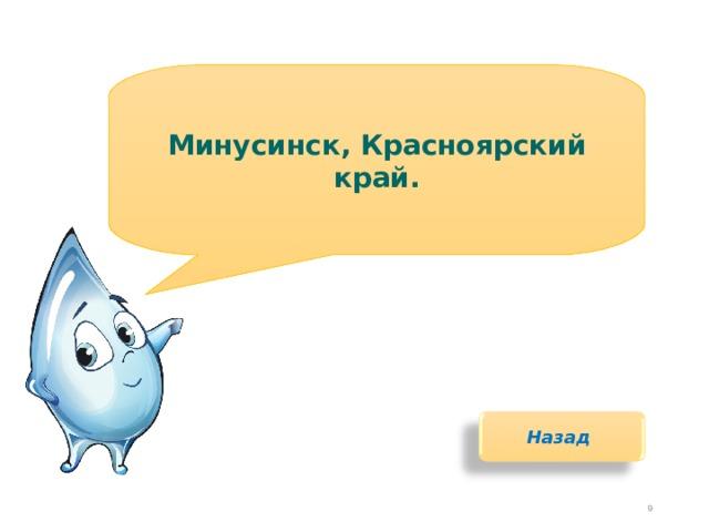 Минусинск, Красноярский край. Назад 8