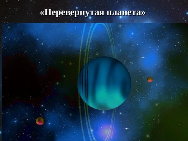 «Перевернутая планета»