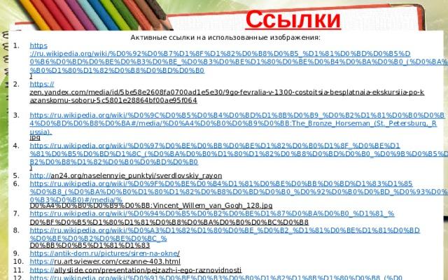 Ссылки Активные ссылки на использованные изображения:
