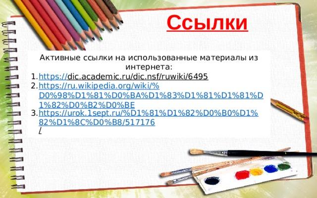 Ссылки Активные ссылки на использованные материалы из интернета: