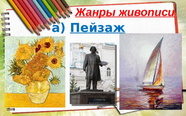 Жанры живописи а) Пейзаж