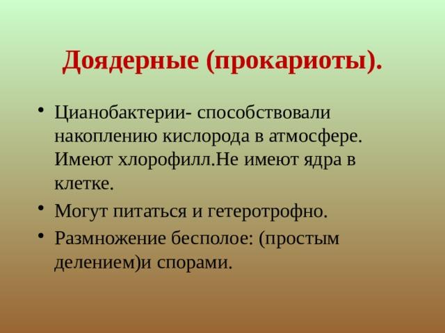 Доядерные (прокариоты).