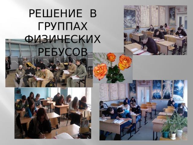 РЕШЕНИЕ В ГРУППАХ ФИЗИЧЕСКИХ РЕБУСОВ