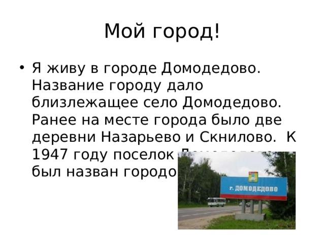 Мой город!