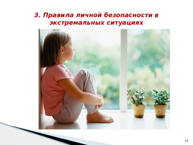 3. Правила личной безопасности в экстремальных ситуациях