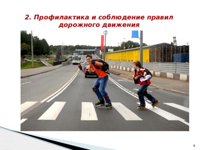 2. Профилактика и соблюдение правил дорожного движения
