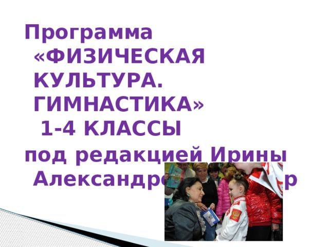 Программа  «ФИЗИЧЕСКАЯ КУЛЬТУРА. ГИМНАСТИКА»  1-4 КЛАССЫ под редакцией Ирины Александровны Винер