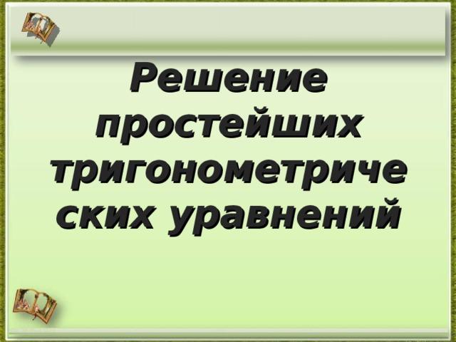 Решение простейших тригонометрических уравнений http://aida.ucoz.ru