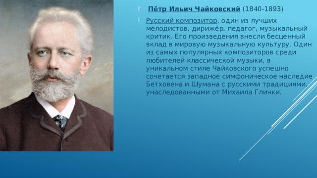 Пётр Ильич Чайковский (1840-1893) Русский композитор