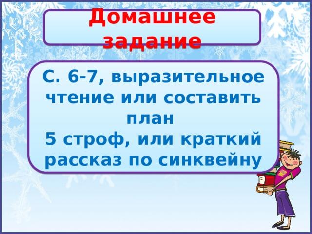 Домашнее задание С. 6-7, выразительное чтение или составить план 5 строф, или краткий рассказ по синквейну