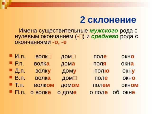 2 склонение  Имена существительные мужского рода с нулевым окончанием ( - □ ) и среднего  рода  с окончаниями -о, -е