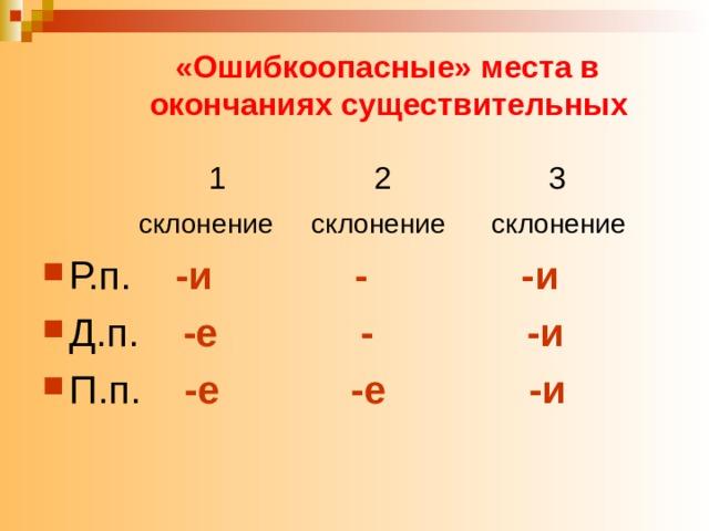 «Ошибкоопасные» места в окончаниях существительных  1 2 3  склонение склонение склонение