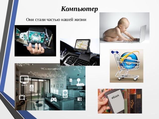 Компьютер Они стали частью нашей жизни